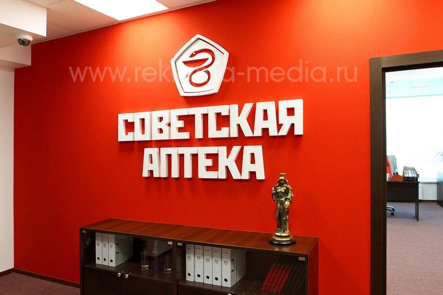 Вывеска для офиса выполненная в виде объемного логотипа компании