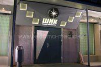 Вывеска выполненная в стиле high-tech Вид ночью Основные материалы дибонд сталь 3D-акрил