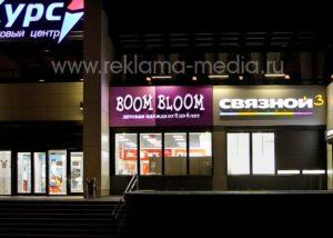 Фасадная светодиодная вывеска для магазина детских товаров