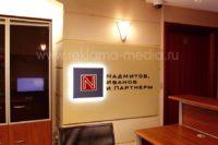 Светодиодная вывеска для офиса юридической компании