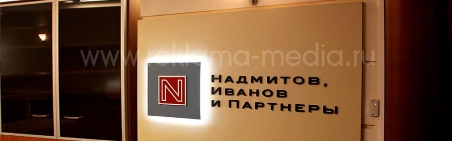 Недорогая вывеска для офиса юридической компании Надмитов Иванов и Партнеры