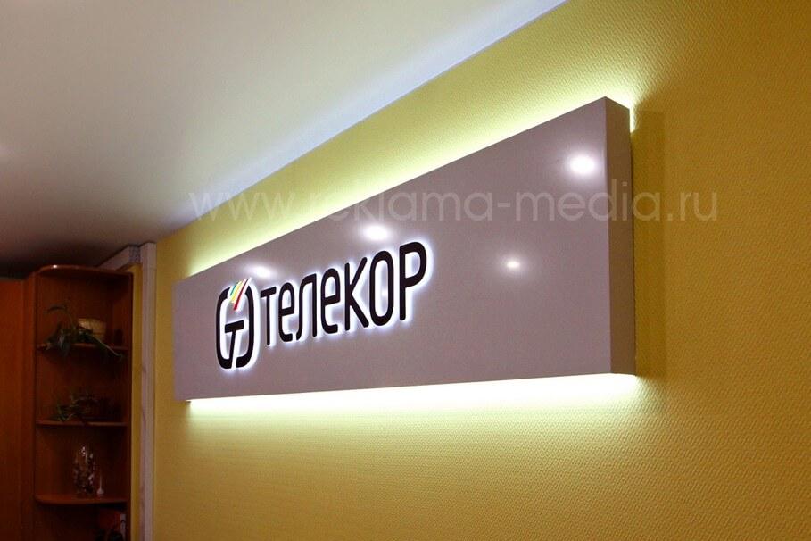 Угловое фото светодиодной офисной вывески с объемными акриловыми буквами и знаком