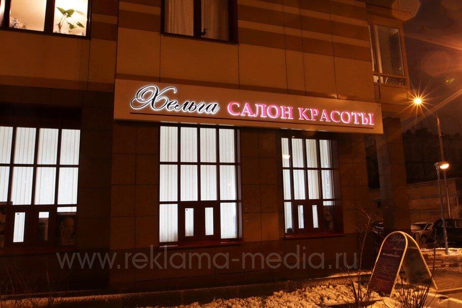 Вывеска в виде композитного лайтбокса для салона красоты Хельга ночное фото