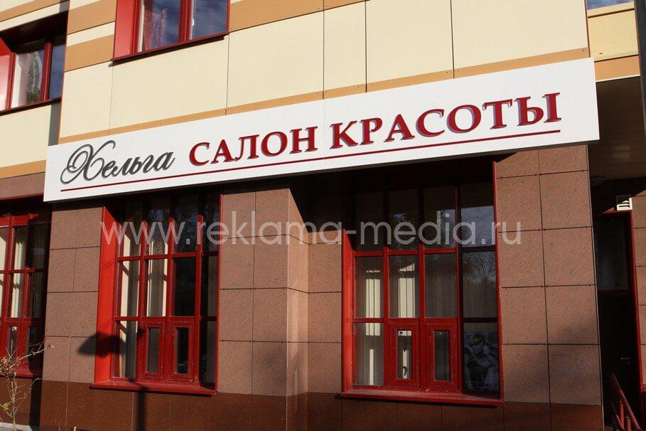 Дневное фото вывески для салона красоты Композитный лайтбокс с инкрустацией толстостенным акрилом