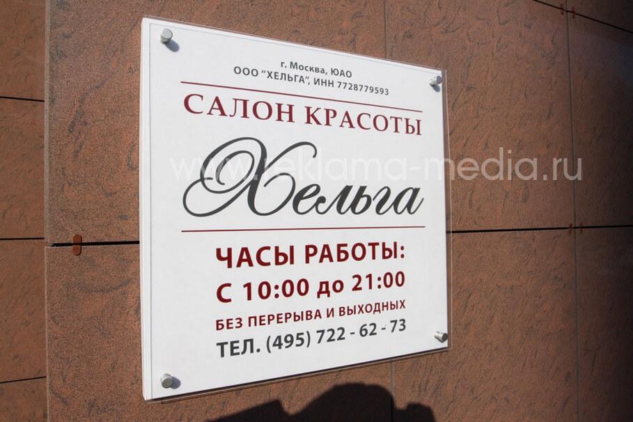 Двухуровневая табличка для салона красоты