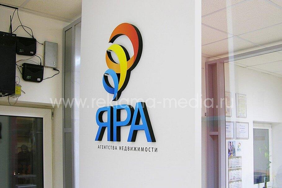Фото интерьерной вывески для офиса агентства недвижимости