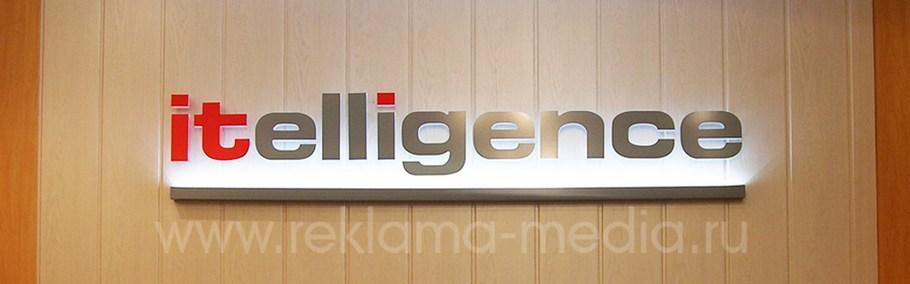 Вывеска для ресепшн офиса компании Itelligence