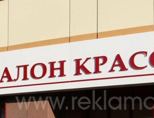 Рекламные вывески для салона красоты «Хельга»