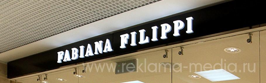 Вывеска в торговом центре для брендового магазина Fabiana Filippi-mini
