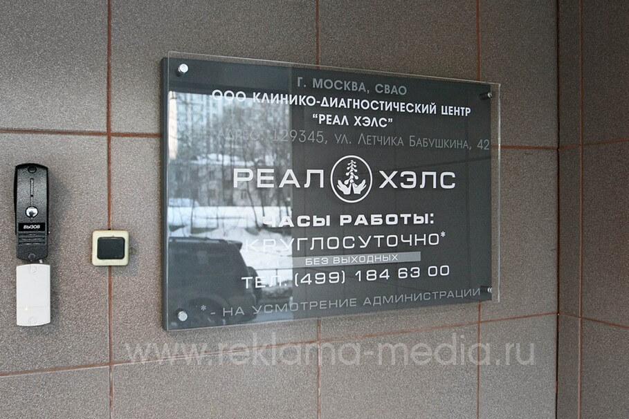 Представительская информационная доска для медицинской клиники