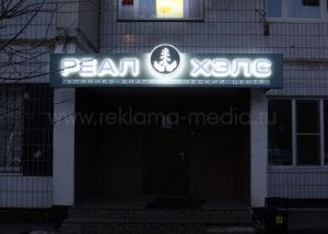 Светодиодная вывеска для медицинского центра Ночное фото