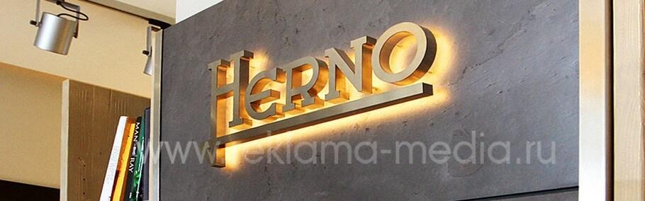 Herno внутренняя вывеска для магазина