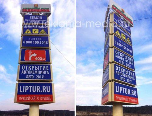 Рекламная стелла для Центра кластерного развития туризма