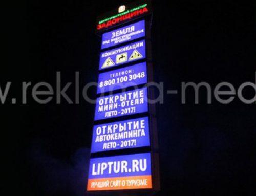 Рекламная стелла для туристического кластера «Задонщина»