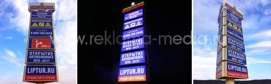 Рекламная стелла для туристического кластера Задонщина