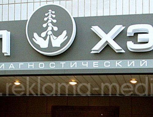 Фасадная вывеска и информационная табличка для медицинской клиники «Реал Хэлс»