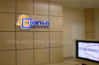 Вывеска для холла центрального офиса компании Цельноклееные акриловые буквы с внутренним подсветом