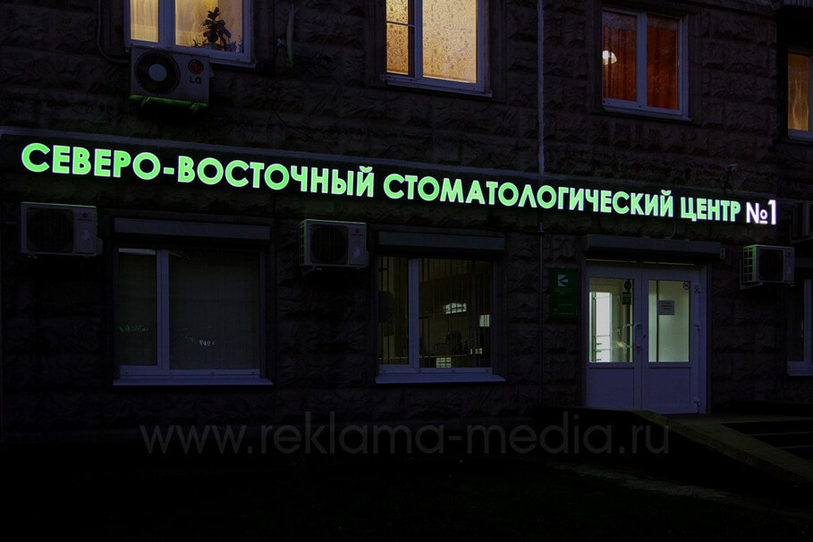 Ночное фото объемных букв на фасаде стоматологической клиники n1