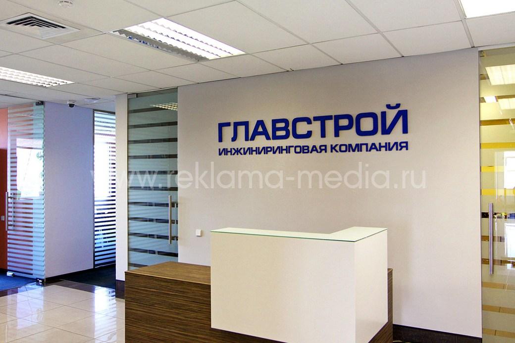 Экономичная интерьерная вывеска для офиса компании Главстрой