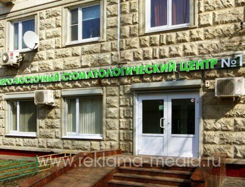 Объемные буквы на фасаде стоматологической клиники
