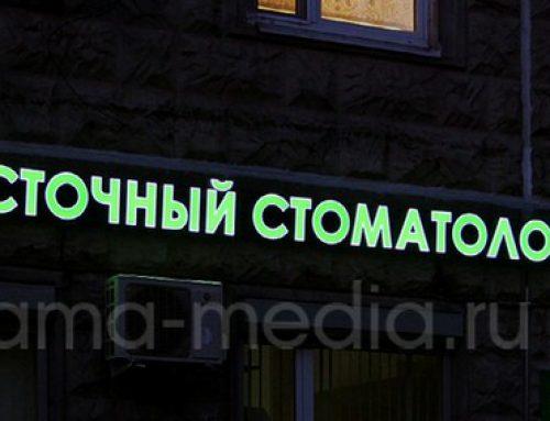 Светодиодные объемные буквы — фасадная вывеска для стоматологического центра №1