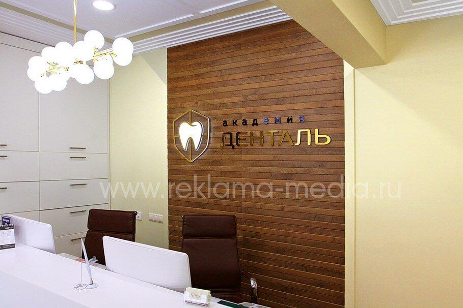 Фото интерьерной вывески для стоматологической клиники с другого ракурса
