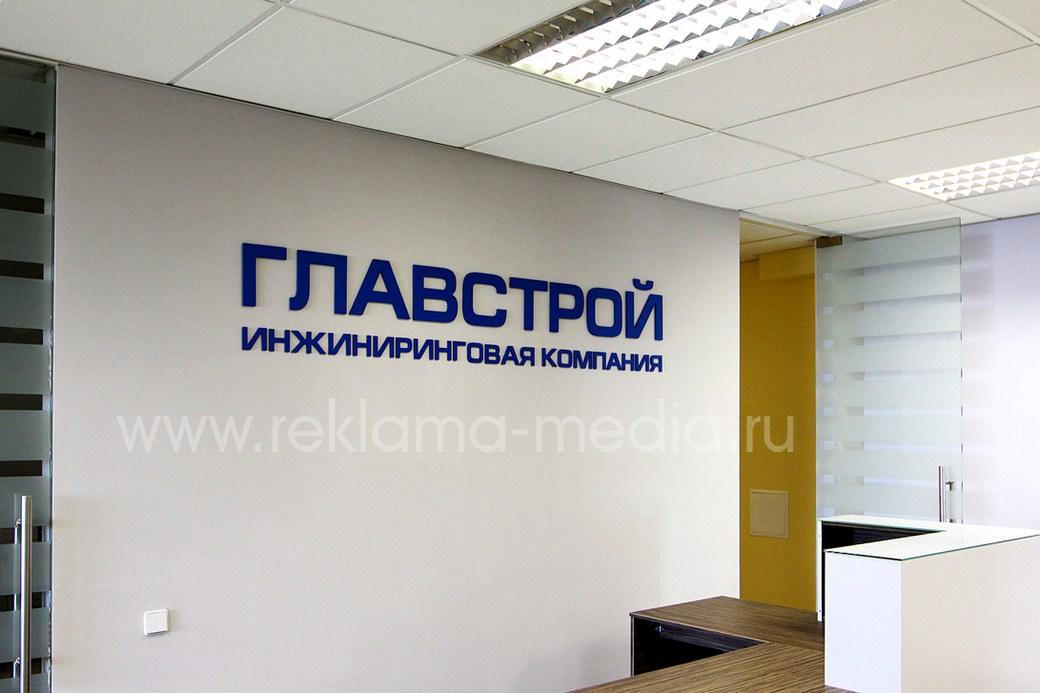 Фото общего вида недорогой офисной вывески Главстрой