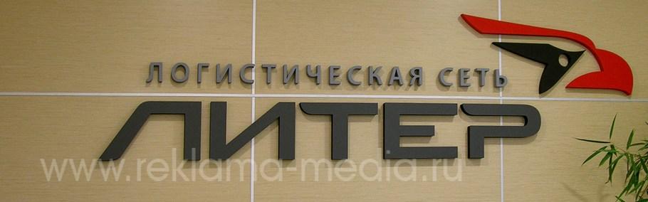 Логотип на ресепшн офиса для УК Литер