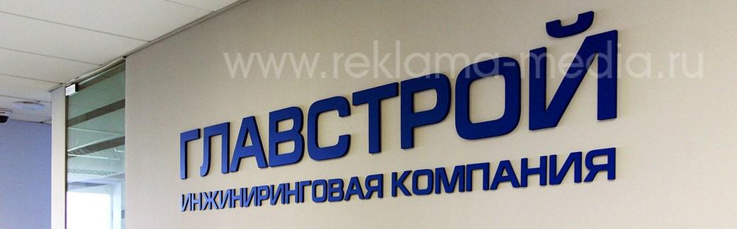 Недорогая офисная вывеска для зоны ресепшн организации Главстрой-mini
