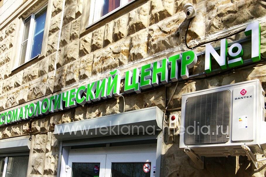 Объёмные буквы вывеска для стоматологии n1
