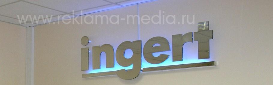 Объёмные металлические буквы для компании INGERT