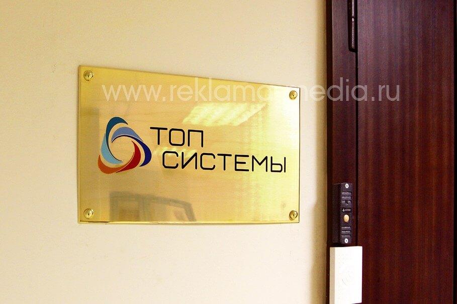 Офисная информационная табличка, выполненная из латуни