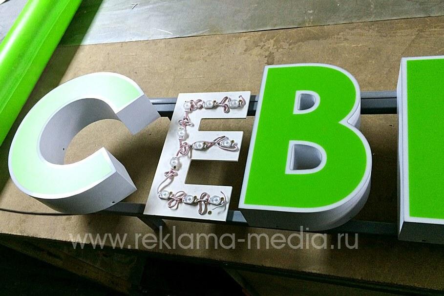Уличное светодиодное оборудование установленное внутри объёмной буквы