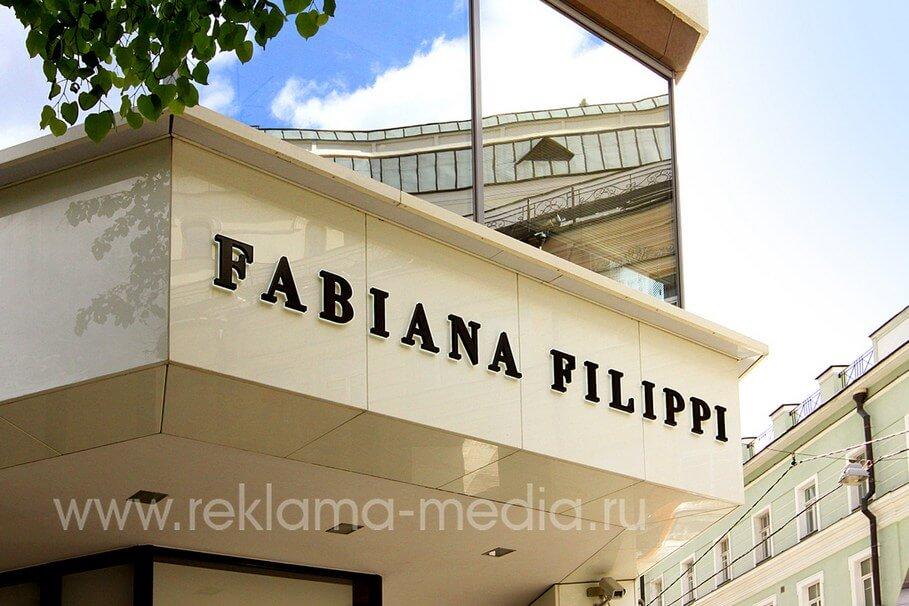 Ближний план вывеска для бутика одежды Fabiana Filippi