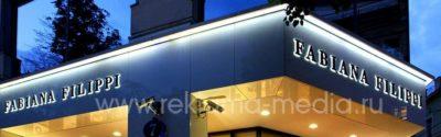 Фасадные вывески для бутика одежды Fabiana Filippi