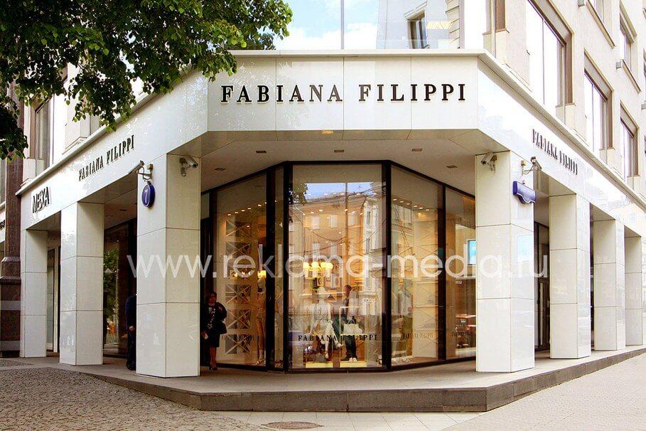 Фото общего плана Вывески для бутика одежды Fabiana Filippi