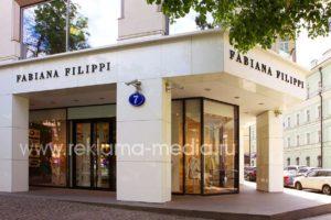 Оформление бутика фасадные вывески для магазина брендовой одежды Fabiana Filippi