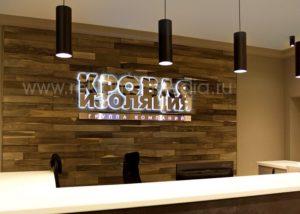 Светодиодная интерьерная вывеска премиум уровня для офиса компании