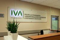 Светодиодная акриловая интерьерная вывеска для офисного холла