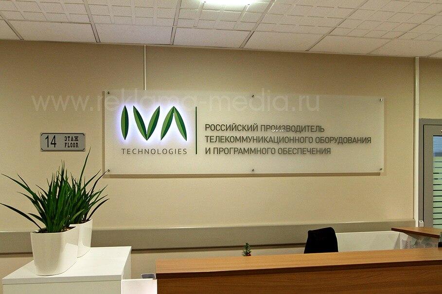 Светодиодная акриловая интерьерная вывеска для офиса компании