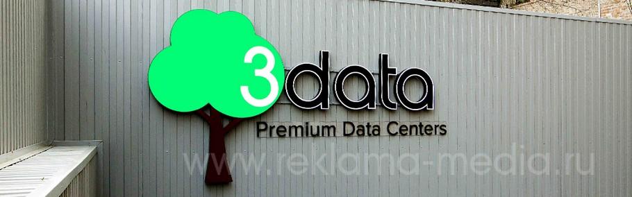 Уличная вывеска для центрального офиса 3data