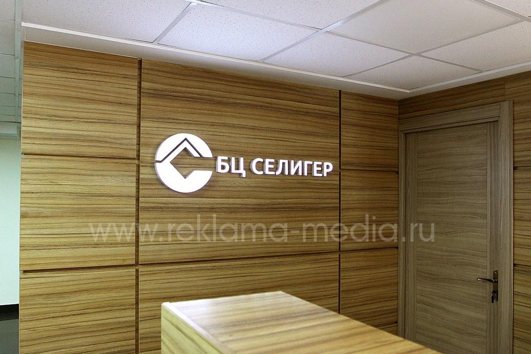 Объемные световые буквы недорогая интерьерная вывеска для холла бизнес центра