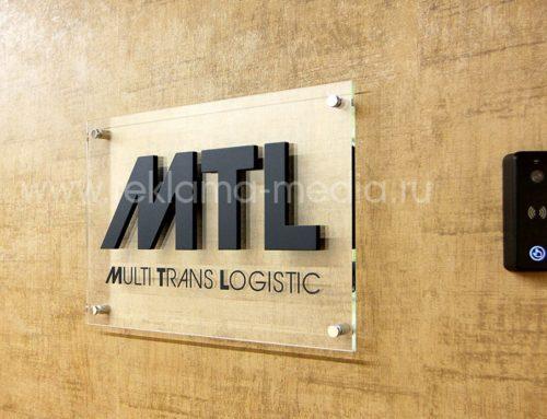 Представительская акриловая табличка с объемными буквами при входе в офис МЛТ