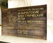 Большая фасадная представительская табличка их латуни с искусственным старением