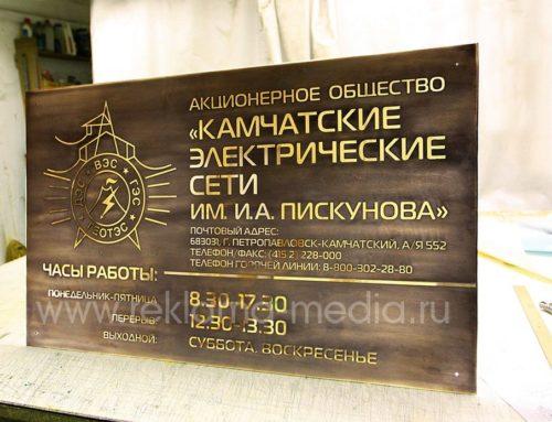 Большая фасадная табличка из латуни