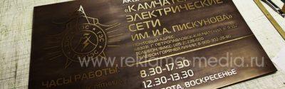 Большая фасадная представительская латунная табличка