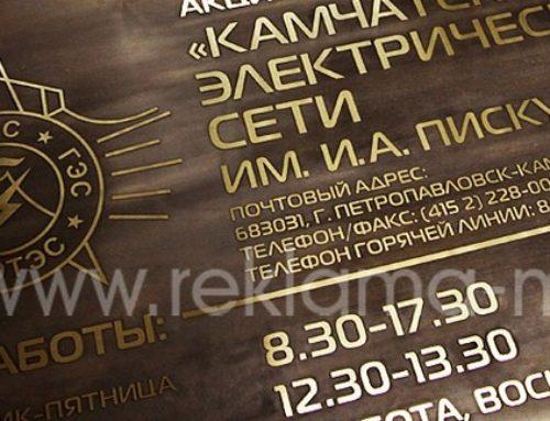 Большая фасадная представительская табличка из латуни