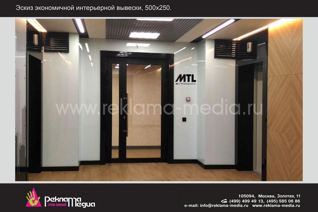 Эскиз интерьерной микро вывески для лифтового холла