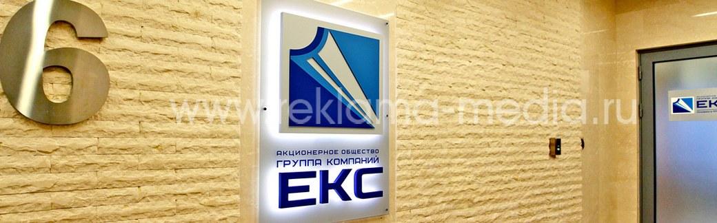 Интерьерная вывеска для лифтового холла компании АО ГК ЕКС