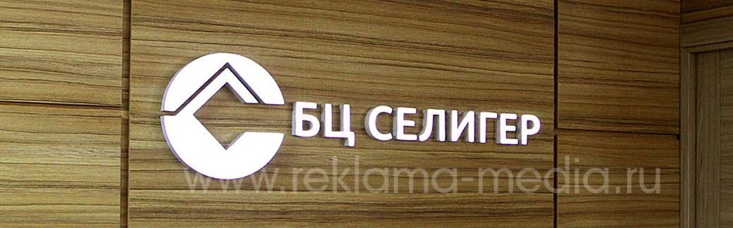 Недорогая светодиодная вывеска для холла бизнес центра Селигер